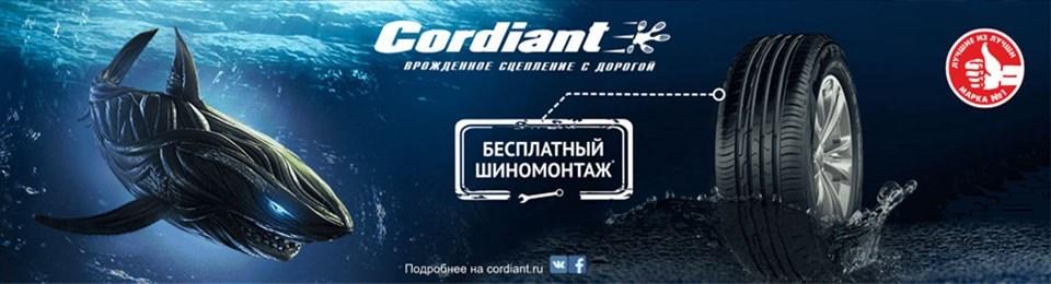 Cordiant шиномонтаж