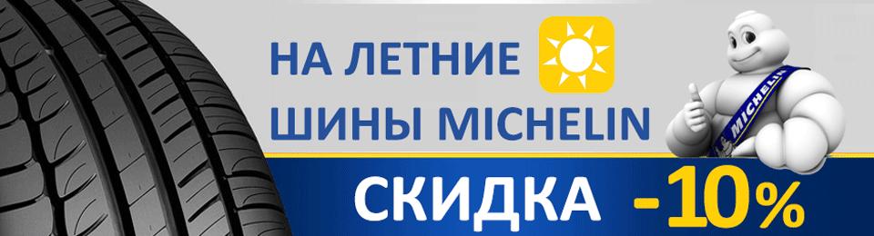Акция Мишлен