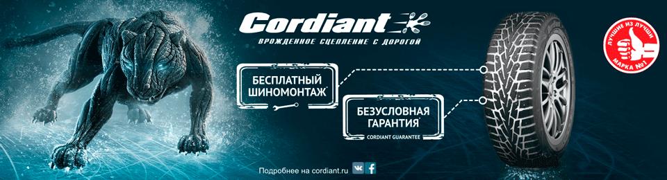 Акция Cordiant