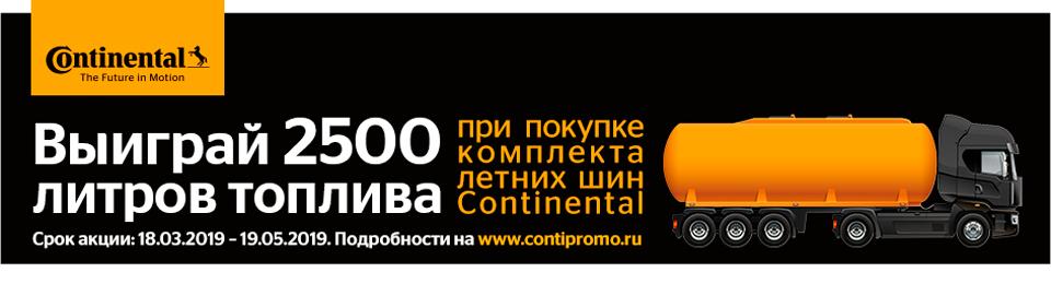 Continental fuel