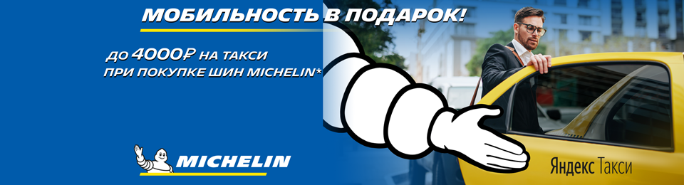 Michelin Mobility