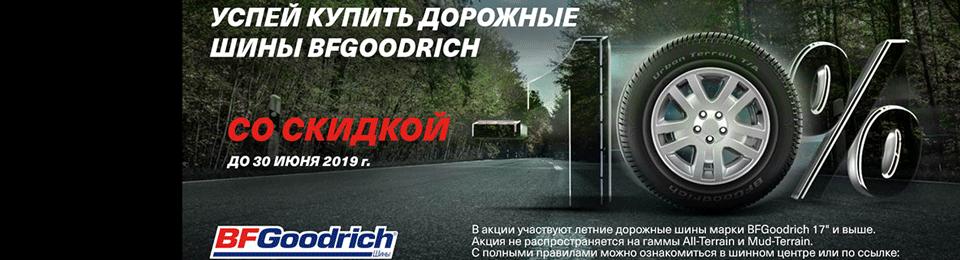 BFGoodrich -10%