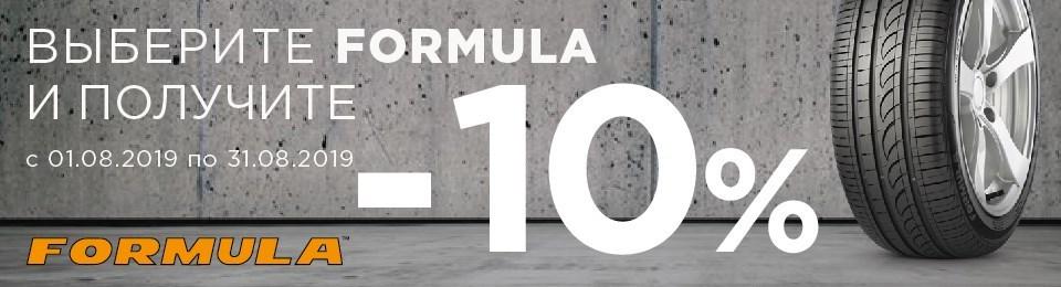 Распродажа Formula