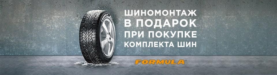 Акция Формула