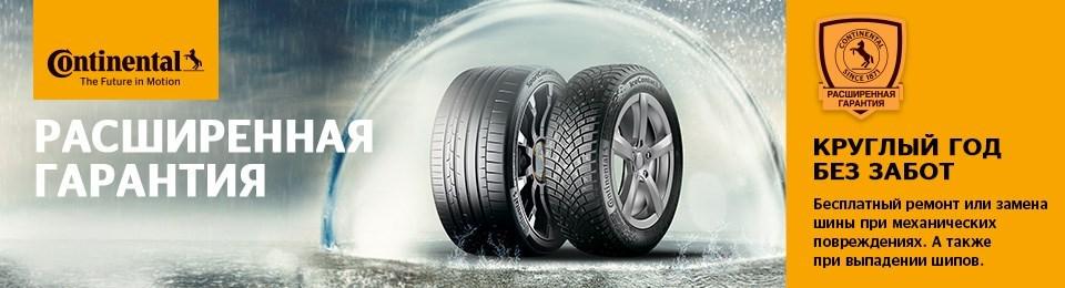 Continental расширяет условия гарантии на шины!