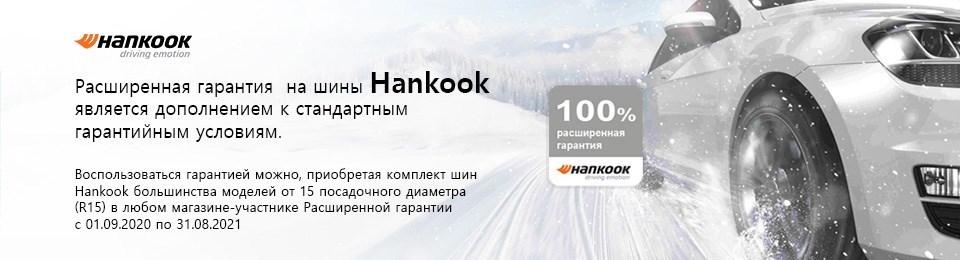 Расширенная гарантия Hankook Tire