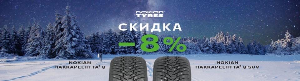 скидка 8% на шины Nokian Hakkapeliitta 8, Nokian Hakkapeliitta 8 SUV