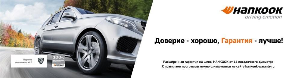 Расширенная гарантия Hankook Tire. 2021 год