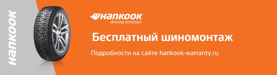 Hankook 2021