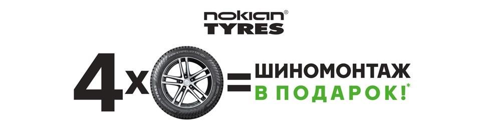 Nokian_Tyres